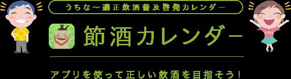 うちな~適正飲酒普及啓発カレンダー 節酒カレンダ- アプリを使って正しい飲酒を目指そう!