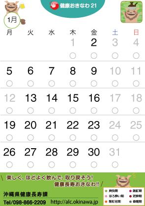 節酒カレンダー2015